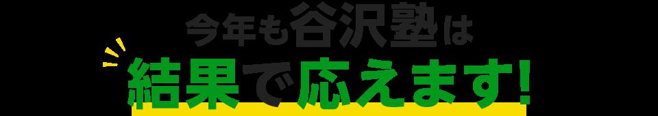 今年も谷沢塾は結果で応えます!