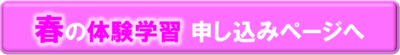 toapplication_spring.pngのサムネイル画像
