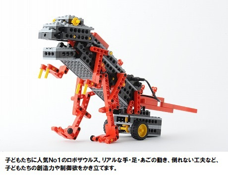 _ロボザウルス1010287_cap.jpg